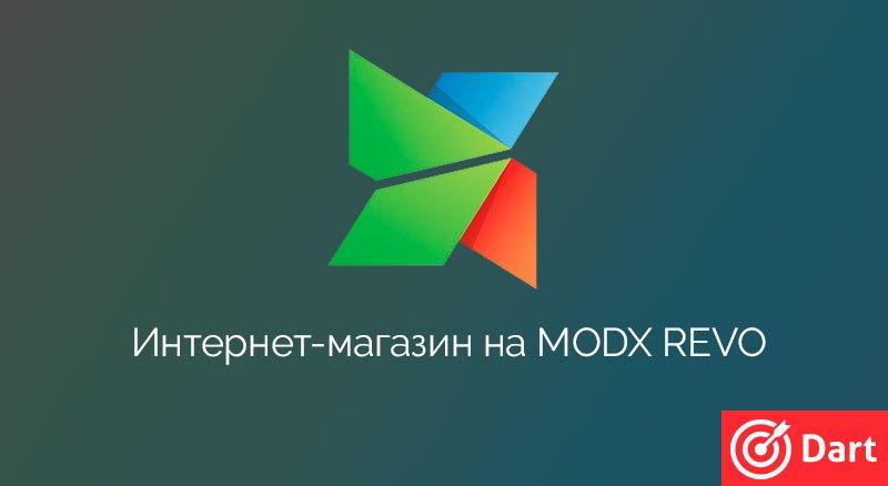 делаем интернет-магазин на modx