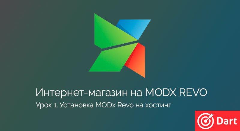 Вывод на хостинг modx список хостингов блогов
