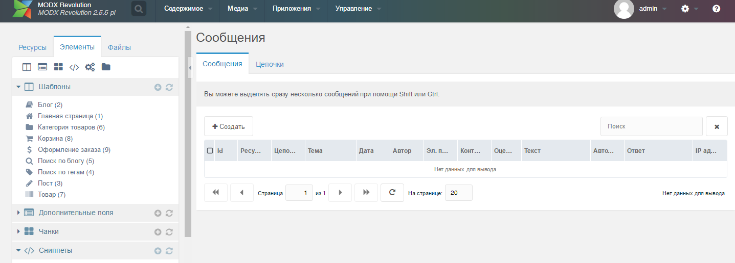Отзывы о товаре MODx Revo miniShop2